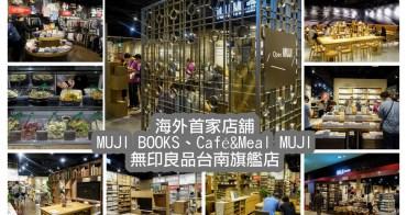【台南市中西區-消費】MUJI BOOKS、Café&Meal MUJI~無印良品台南旗艦店