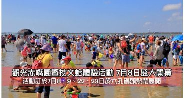 【台南七股區】觀光赤嘴園暨挖文蛤體驗活動 7月8日盛大開幕