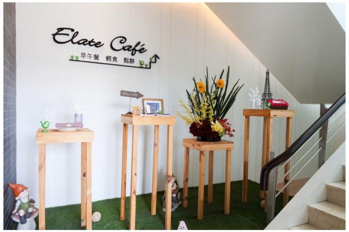 【台南市安平區-美食】有景觀#依蕾特咖啡 ELATE CAFÉ#(下午茶.早午餐.鬆餅)(已歇業)