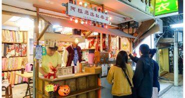 【台南中西區-飲料】古早味紅茶.奶茶│走進來喝杯古早味 聽聽西市場的故事~~阿枝泡沫紅茶店