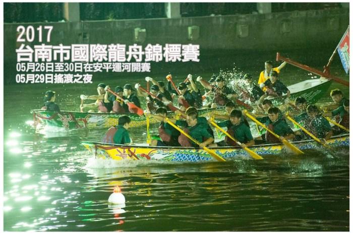 【台南活動】台南運河|夜間龍舟賽 ~ 2017台南市國際龍舟錦標賽