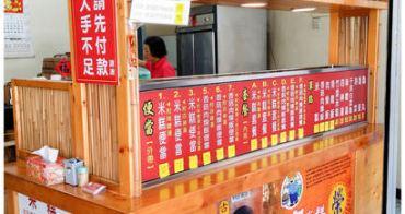 【台南市南區-美食】好農家米糕(米糕.四神湯.便當.....)
