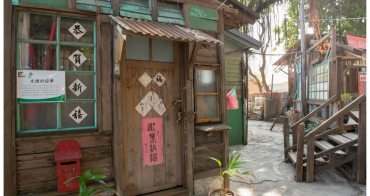 【台南市仁德區-景點】充滿回憶和希望的#台南二空眷村樹屋#