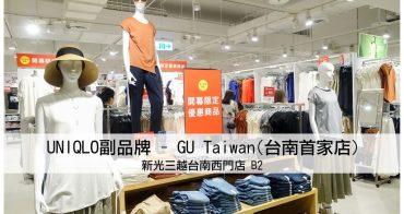 【台南市中西區-消費】台南首家日本快時尚進駐~GU Taiwan(新光台南小西門店)
