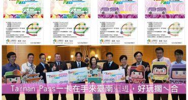 【台南旅遊】一日遊│二日遊~Tainan Pass一卡在手來臺南?迌,好玩擱ㄟ合