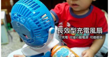 【3C用品】充飽電可吹6小時 ~ 長效型充電風扇