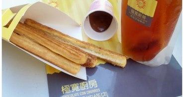 【台南中西區-美食】經典chocolate con churros組合│西班牙在地早餐小吃~極寬廚房西班牙油條店(已搬家)