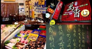 【台南市北區-美食】萬香碳烤羊排火鍋(晚餐.消夜)