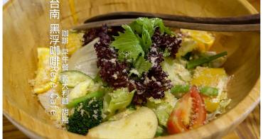 【台南市安平區-美食】不用特地去高雄,台南也有了~REVE黑浮咖啡(永華店)