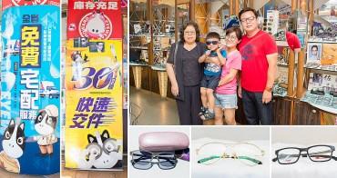 【台南東區】選對眼鏡讓妳年輕10歲|為驗光人員均通過國家認證|專業配鏡|時尚鏡框|透明價錢~仁愛眼鏡台南北門店