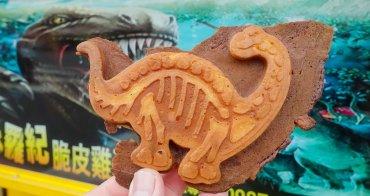 【台南美食】恐龍來囉|有大.小恐龍|素食可|外皮酥脆|內餡微Q麻糬口感~侏儸紀恐龍脆皮雞蛋糕