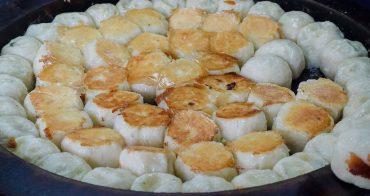 【台南美食】銅板美食|在地人推薦|台式下午茶點心~邱記阿來水煎包