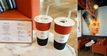 【台南飲品】埃及風茶館 下午喝茶 可外帶.內用 2位愛喝紅茶女孩踏遍38個國家尋找到的好茶~異跡埃及手作茶飲