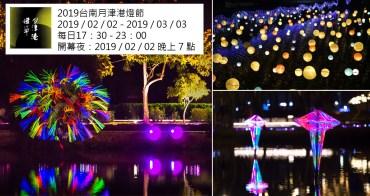 【台南鹽水燈節】結合在地文化與自然景觀大型燈節|邀您一起隨光呼吸~2019月津港燈節