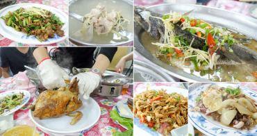 【台南美食】經濟實惠合菜餐廳|有魚.有肉.有菜.有海鮮|9道2000元~國華經濟餐廳