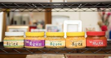 【台南宅配】超脆爽的冷藏小菜|經典泡菜|韓式泡菜|黃金海帶絲~東方韻味