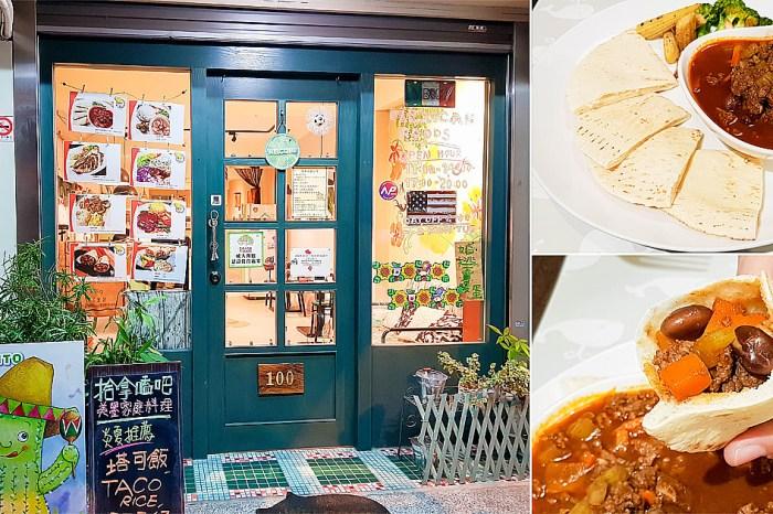【南區美食】美墨家庭料理|媽媽的異國味道|墨西哥餅|塔可飯~~拾拿,嗑吧