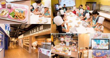 【仁德景點.美食】台南最大親子餐廳|DIY蛋糕餅乾課程|貼心孩童友善服務~~奇美食品幸福工廠