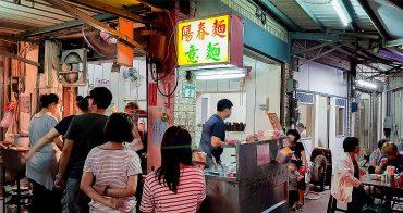 【台南美食】台南無名麵攤|巷弄的老麵食|紅滷味~~護境松王陽春麵