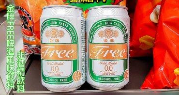 【超商飲料】非酒精飲料|滿足你對啤酒想喝卻不能喝的渴望|7-11限定~金牌FREE啤酒風味飲料