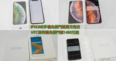 【台南商店】過年前福利品大出清|iPHONE免搭門號萬元有找|HTC1490元起~~大摩通訊3C館
