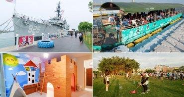 【台南旅遊】帶著小孩輕鬆遊安平|七股搭船烤蚵仔|純白的遊客中心~~二天一夜台南遊