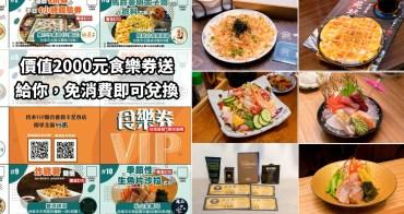【台南優惠活動】台南10間店家聯合推出五倍『振興食樂券』|免費領取價值2000元消費券|免消費即可兌換|憑券消費再打95折~~台南振興食樂券