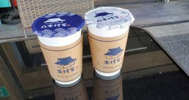 【台南飲料】給您一個味蕾的純粹 職人茶飲 飲料20元起 外送服務 ~ 木村家職人茶屋