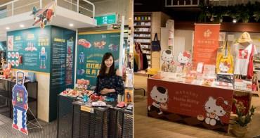 【台南活動】鐵皮玩具展|Hello Kitty 漫步林時光|免費參觀現場可購買~~FOCUS時尚流行館