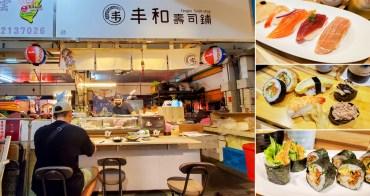 【台南美食】圓環旁平價壽司 市場內隱藏版日式壽司專賣 提供客訂餐盒 電話訂餐再取餐服務~~丰和壽司舖