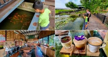 【嘉義美食】邊喝咖啡邊餵魚|療癒又優閒的咖啡館|嘉義放空景點|甜點|飲料|鹹派|肉粽~~魚罐頭咖啡館