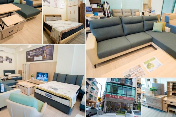 【台南家具推薦】日本直人木業到府安裝|打造一個輕鬆的居家環境|全系列家具3年保固|地板保固15年~日本直人木業