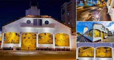 【臺南景點】舊魚市場魚市場外觀華麗轉身|金光閃閃的魚獲豐收藝術牆面|在城市裡看見大海的寶物~~舊魚市場大海的寶物