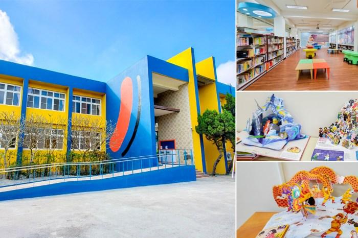【臺南景點】日本藝術家為圖書館量身設計全新的建築外觀|新購上百本兒童繪本及特色立體書|開館前兩天有活動~~蕭壠兒童圖書館