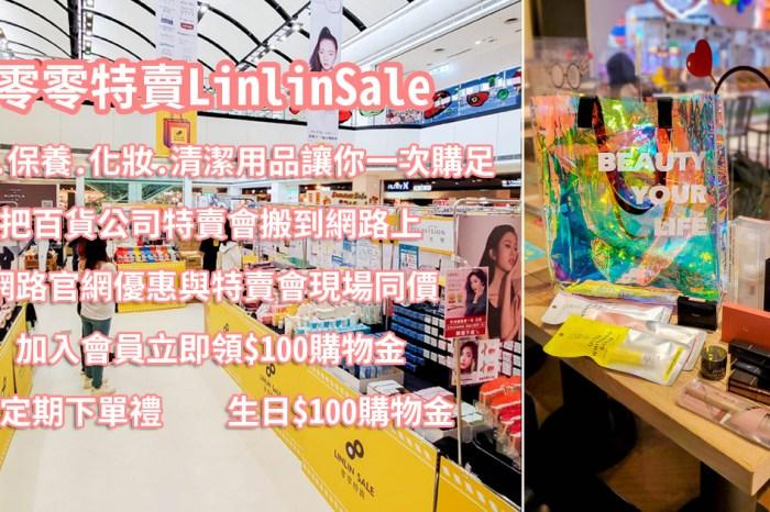 【線上特賣會】把百貨公司特賣會搬到網路上了 防疫.保養.化妝.清潔用品讓你一次購足 加入會員立即領百元購物金 下單禮 生日送百元購物金~~零零特賣LinlinSale