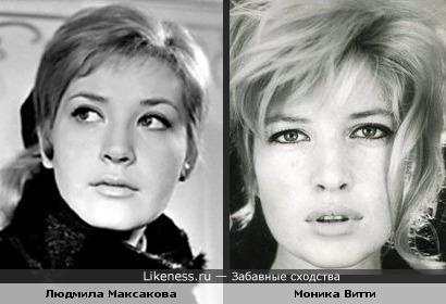 Людмила Максакова и Моника Витти :: Забавные сходства