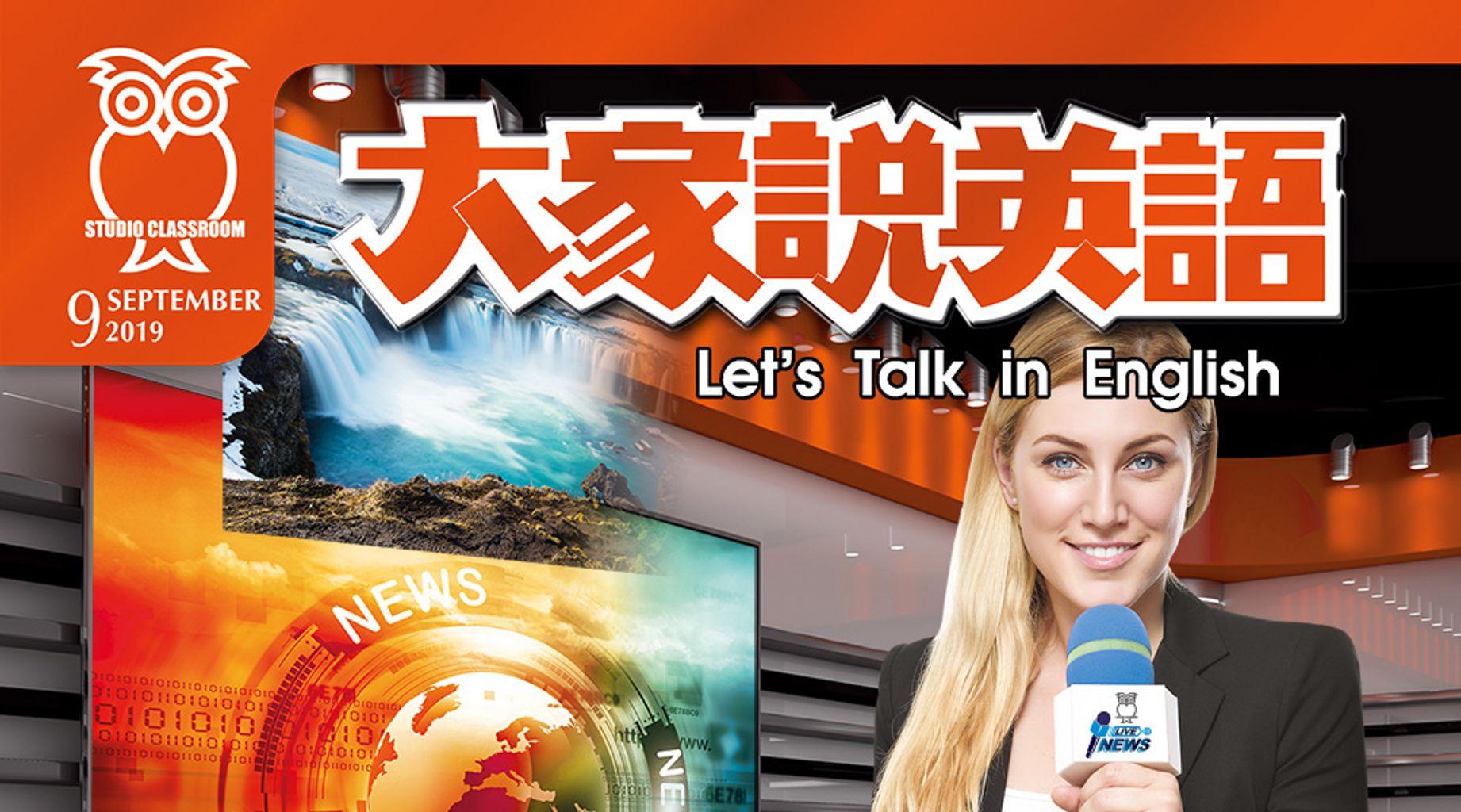 大家說英語-免費線上看|今日影片|育樂|LINE TV-精彩隨看
