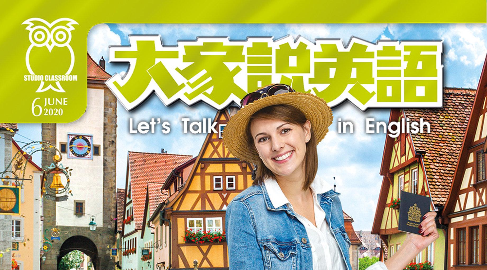 大家說英語-免費版今日影片|免費線上看|語言學習|LINE TV-精彩隨看