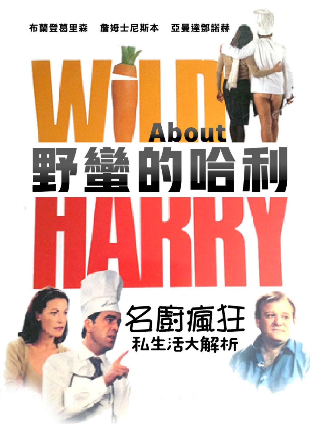 野蠻的哈利全1集|免費線上看|電影|LINE TV-精彩隨看