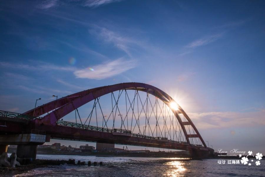 桃園夕陽景點推薦》竹圍彩虹橋 – 迷人的夕陽