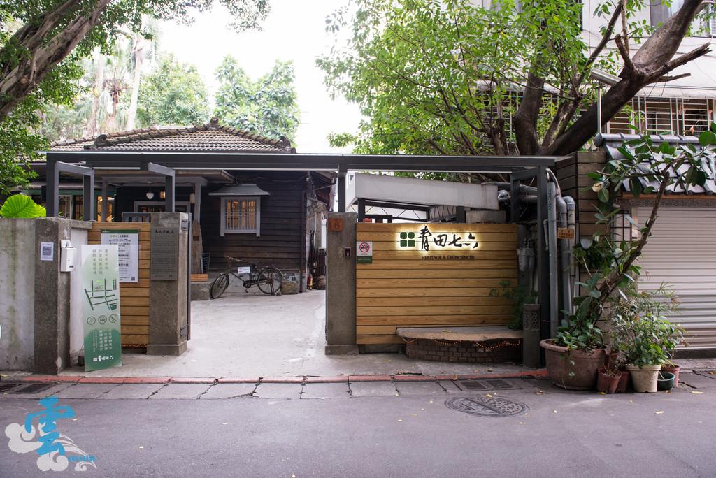 台北餐廳推薦》青田七六 – 台北最美的一條街 一棟充滿故事的老房子