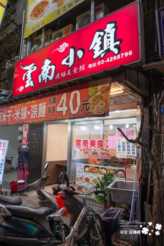 中壢美食推薦》雲南小鎮 – 美味的異國料理
