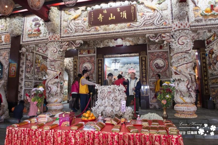 新北廟宇介紹》三芝貝殼廟 – 山上的海底奇景
