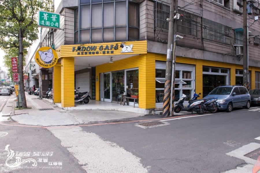 桃園下午茶推薦》FADOW CAFE 法豆鮮焙咖啡輕食館 – 特色輕食小店
