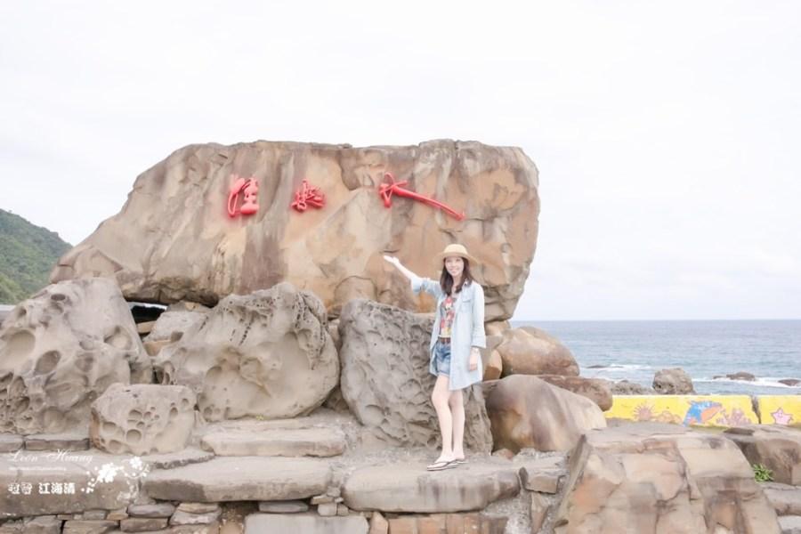 恆春旅遊推薦》佳樂水風景區 – 奇岩怪石
