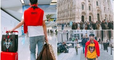 【精品】出發前往 Gucci 2018 春夏米蘭時裝秀