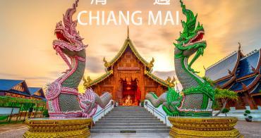 【旅遊】泰國清邁自由行六天五夜行程規劃 柴迪隆寺、清萊黑白藍廟、大象自然保護公園、網美咖啡廳、文青藝術村