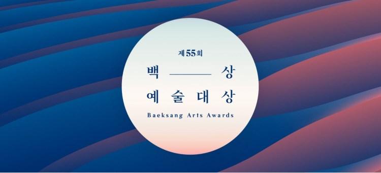 【韓影】第55屆百想藝術大獎-入圍與得獎名單