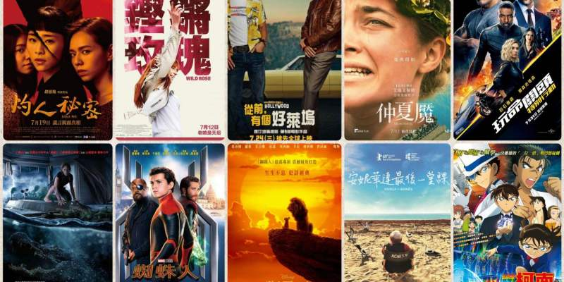 【電影推薦】2019年7月值得一看的22部電影