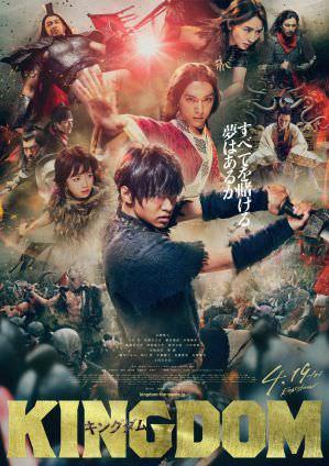 【影評】《王者天下》讓人熱血沸騰的日本漫改電影